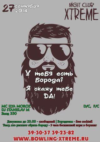 У тебя есть борода? Я скажу тебе ДА!!!