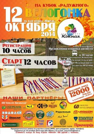Велогонка на Кубок «Радужного»