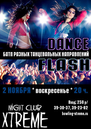 DANCE FLASH
