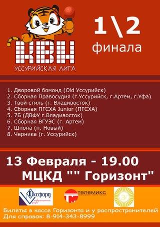 1/2 финала КВН. Уссурийская лига