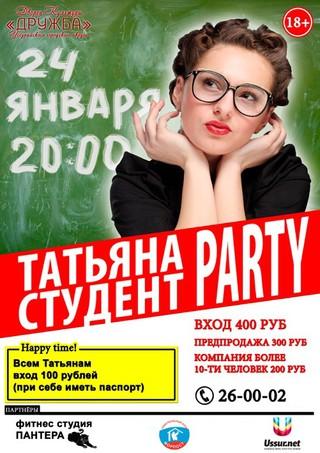 Студент Party