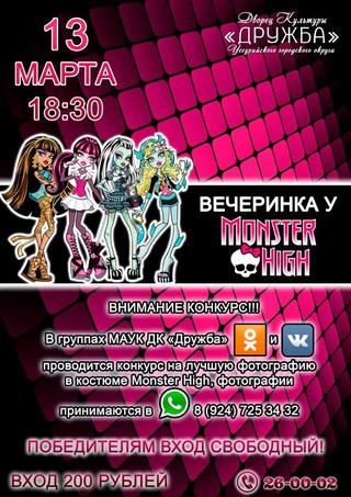 Вечеринка у Monster High