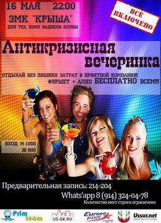 Антикризисная вечеринка