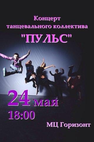 Концерт в МЦ