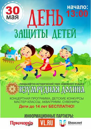 День защиты детей в Изумрудной долине