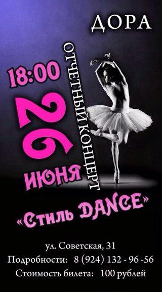 Стиль Dance