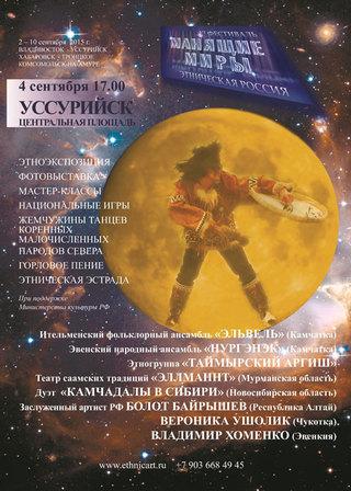 «Манящие миры. Этническая Россия»