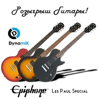 Приглашаем вас принять участие в розыгрыше отличной электрогитары Epiphone Les Paul Special!