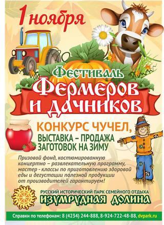 Фестиваль Дачников и Фермеров