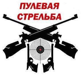 Соревнования по пулевой стрельбе
