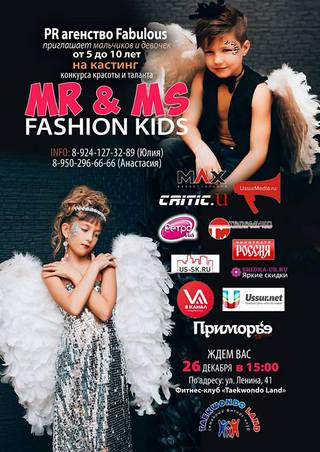 Кастинг Fashion Kids