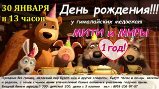 День рождения у гималайских медвежат!