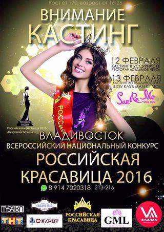 Российская касавица 2016