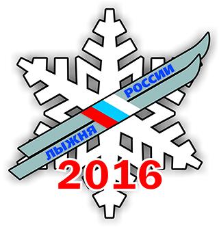 «Лыжня России - 2016»