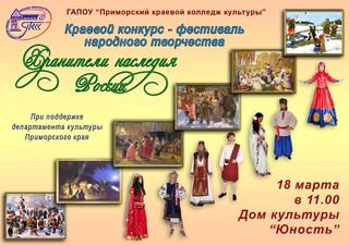 «Хранители наследия России»