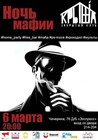 Ночь мафии