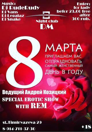 8 Марта в ДМ