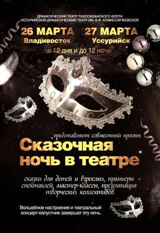 Сказочная ночь в театре