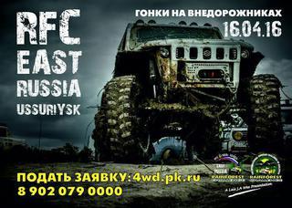 Гонки на внедорожниках RFC East Russia Ussuriysk