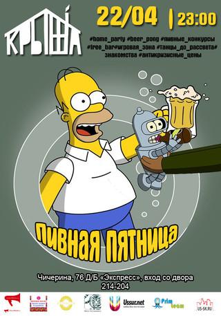 Пивная пятница