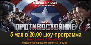 Шоу-программа в кинотеатре