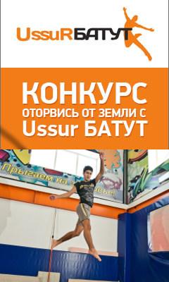 Ответь на вопрос и выиграй сертификат в батутный центр Ussur Батут!
