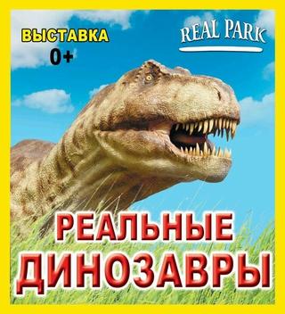 Ответь на вопрос и посети реальную выставку динозавров бесплатно