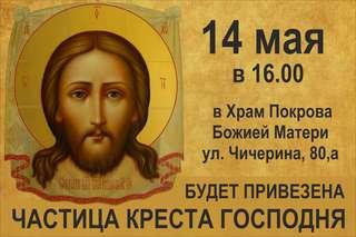 Частица Креста Господня