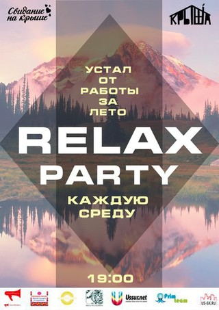 Relax Party