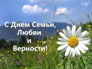 Концертная программа ко дню Любви, Семьи и Верности