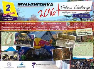 Мультиспортивная гонка «Falaza Challenge 2016»