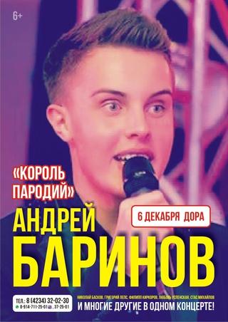 Андрей Баринов