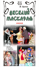 Спектакль для детей  «Весёлый маскарад»