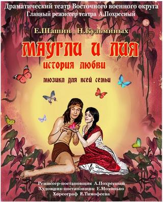 Маугли и Лия