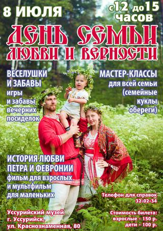 Семейные традиции, веселые дела