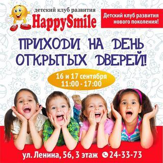День Открытых Дверей в «HAPPY SMILE»