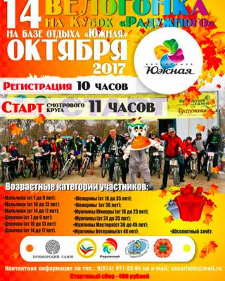 Велогонка на кубок Радужного 2017
