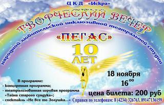 10-летие театральной студии «Пегас»