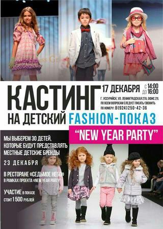 "Кастинг на детский fashion-показ ""New Year Party"""