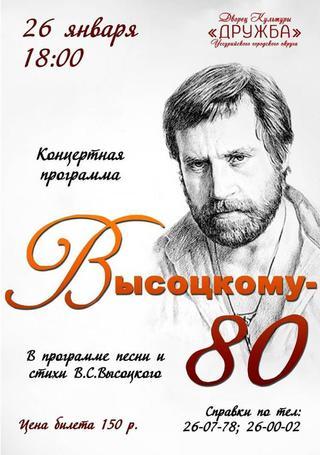 Высоцкому - 80