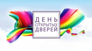 День открытых дверей в УСВУ