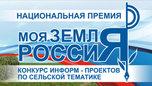 Всероссийский конкурс информационно-просветительских проектов по сельской тематике «Моя земля – Россия 2015» стартовал в Уссурийске
