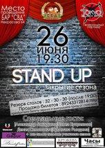 Закрытие сезона Stand Up в Уссурийске