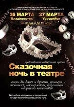 «Сказочная ночь» пройдет на сцене театра драмы имени В.Ф. Комиссаржевской в Уссурийске