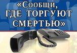 II этап Всероссийской антинаркотической акции «Сообщи, где торгуют смертью» стартует в Уссурийске