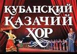 Концерт Кубанского казачьего хора пройдет в Уссурийске