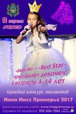 Продолжается регистрация на конкурс талантов «Мини Мисс Приморье»