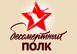 Горячая линия по вопросам участия во Всероссийской акции «Бессмертный полк» работает в Уссурийске