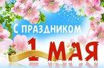 Анонс мероприятий на выходные дни 29 апреля - 1 мая