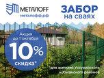 Заборы со скидкой 10% жителям Уссурийского и Хасанского районов!